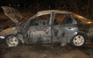 Что делать, если машина сгорела
