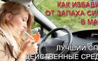 Как убрать запах табака в машине?