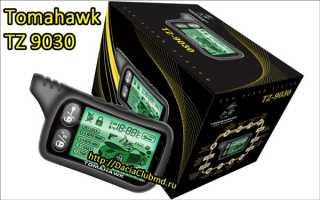 Сигнализации Tomahawk 9030 (инструкция по эксплуатации)