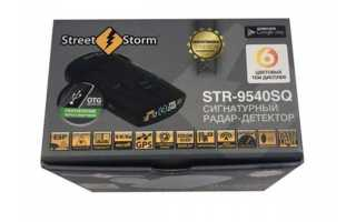 Радар-детектор Street Storm STR 9540SQ с режимом сигнатурной фильтрации
