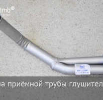 Замена приёмной трубы глушителя