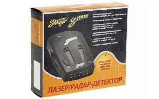 Бюджетный радар-детектора Stinger S155 ST