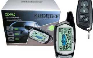 Инструкция по применению сигнализации Sheriff 4BTX940LCD (ZX-940)