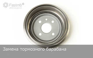 Замена тормозного барабана