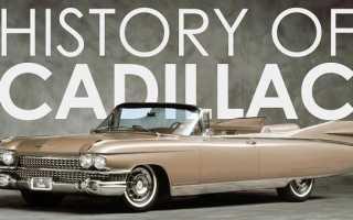 Самые интересные моменты истории Cadillac