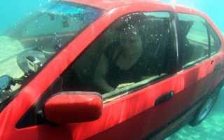 Как спастись из тонущей машины