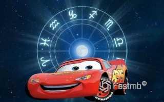 Автомобильный гороскоп на неделю с 10 по 16 сентября