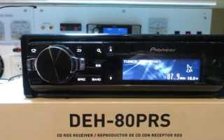 Инструкция по настройке автомагнитолы Pioneer (Пионер) DEH-80PRS