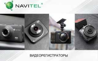 ТОП-4 видеорегистратора Navitel из сертифицированного модельного ряда
