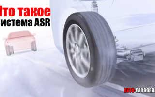 ASR — что это такое