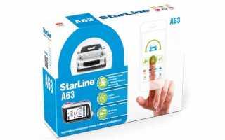 Сигнализация Starline A63 (инструкция по эксплуатации брелка и установке)
