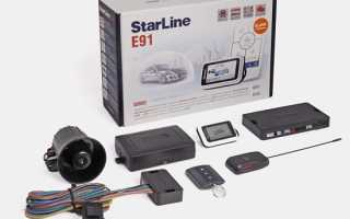 Сигнализации StarLine Е91 с автозапуском (инструкция по эксплуатации брелка и установке)