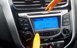 Как снять штатную магнитолу на Хендай Солярис (Hyundai Solaris)