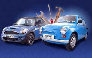 Что выгоднее, ремонтировать старую машину или купить новую