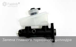 Замена главного тормозного цилиндра